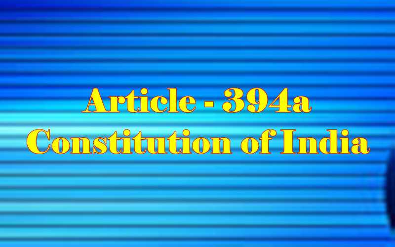 Article 394a of Indian Constitution in Hindi