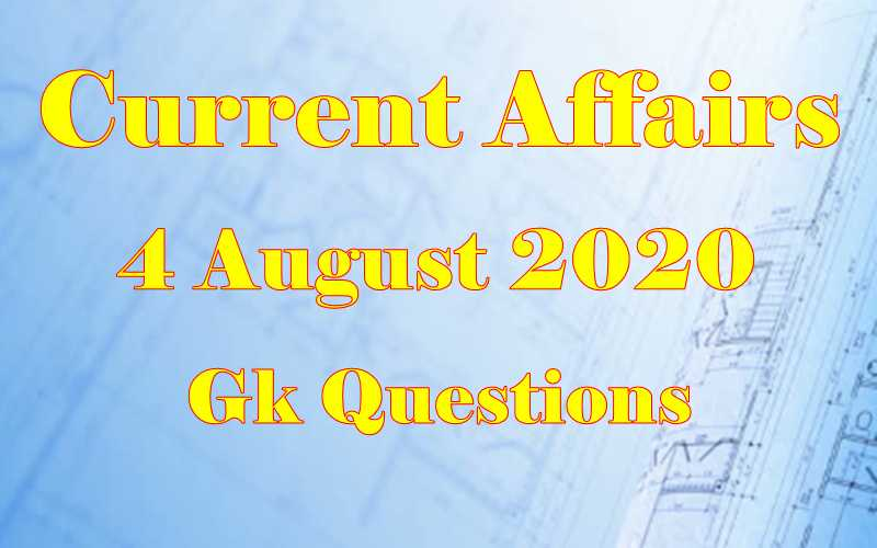 4 August 2020 Current affairs in Hindi