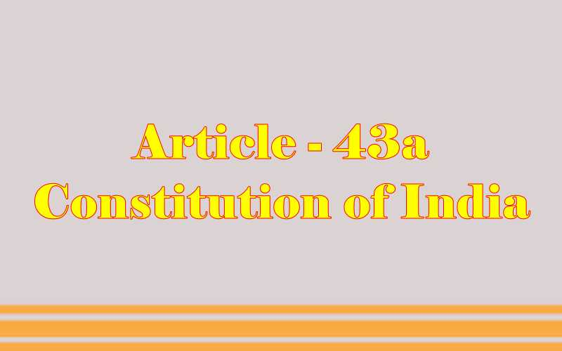Article 43a of Indian Constitution in Hindi