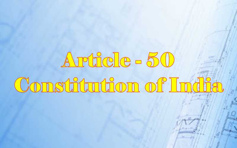 Article 50 of Indian Constitution in Hindi
