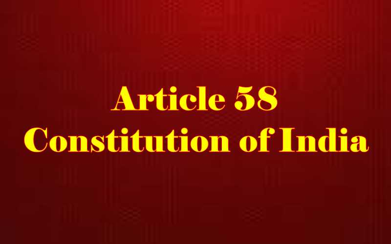 Article 58 of Indian Constitution in Hindi