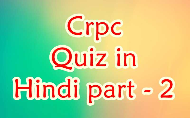 Crpc Quiz in Hindi part 2