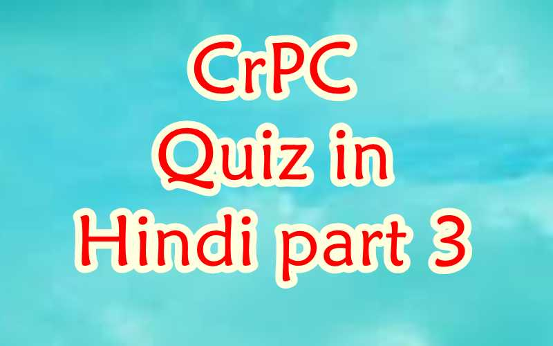 Crpc quiz in hindi part 3