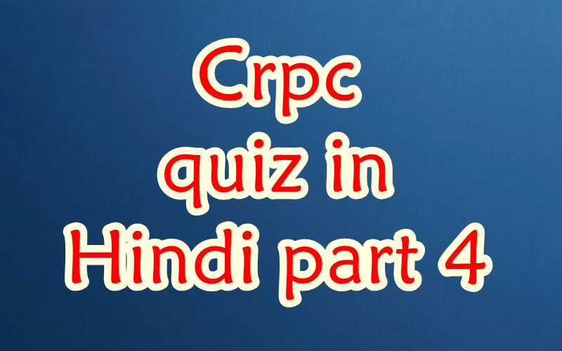 Crpc quiz in hindi part 4
