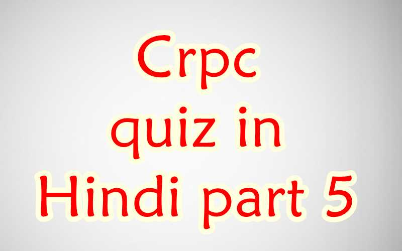 Remove term: Crpc quiz in hindi part 5 Crpc quiz in hindi part 5