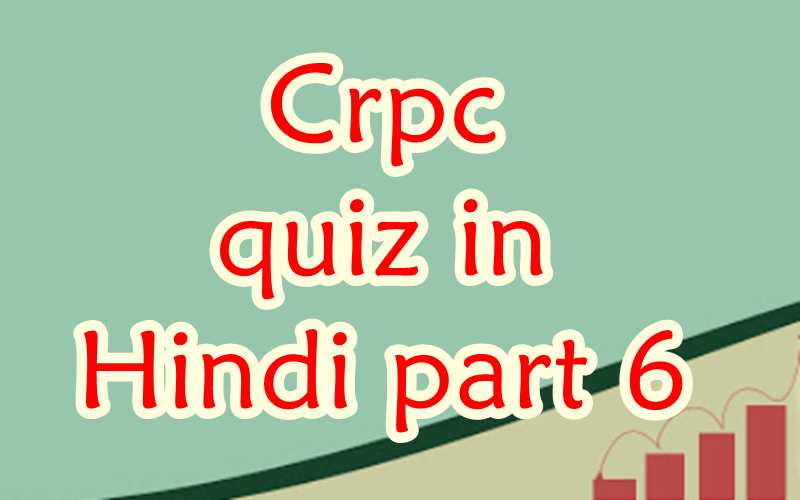 Crpc quiz in hindi part 6