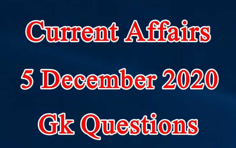 5 December 2020 Current affairs in Hindi
