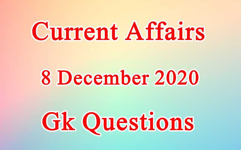 8 December 2020 Current affairs in Hindi